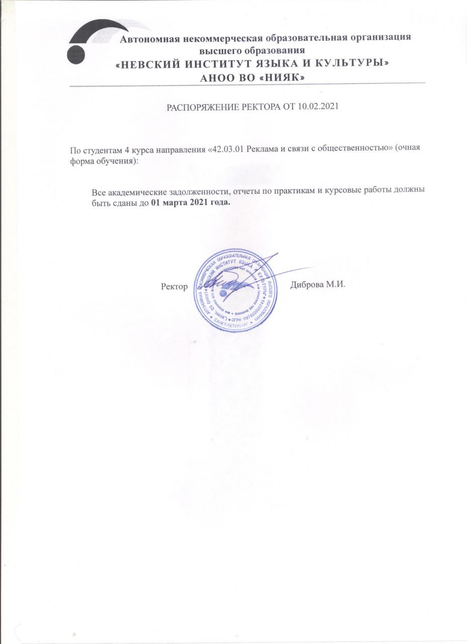 Распоряжение ректора по 4 курсу ДО РИСО