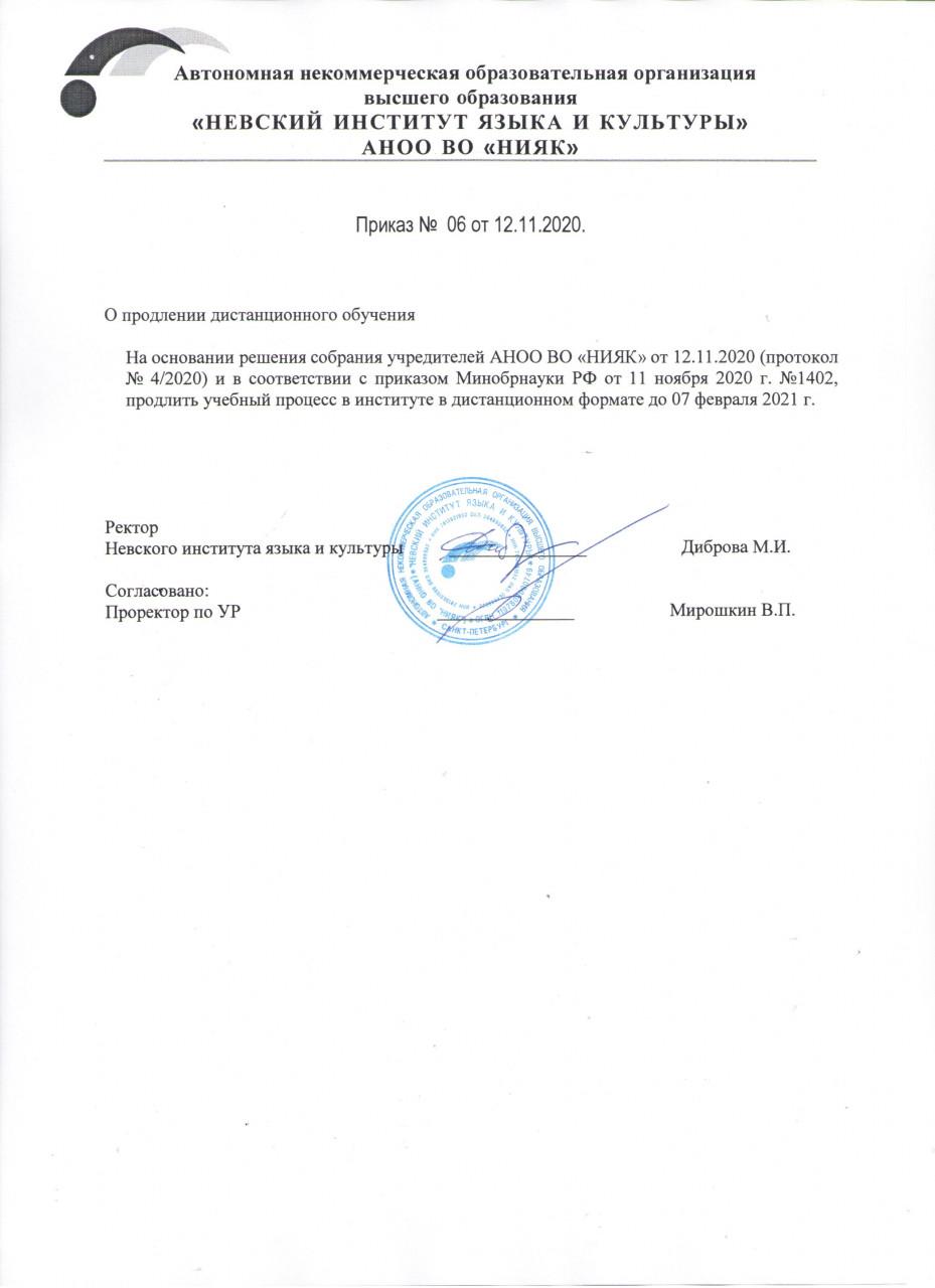 Распоряжение ректора от 12.11.2020 о продлении дистанционного обучения до 07.02.2021