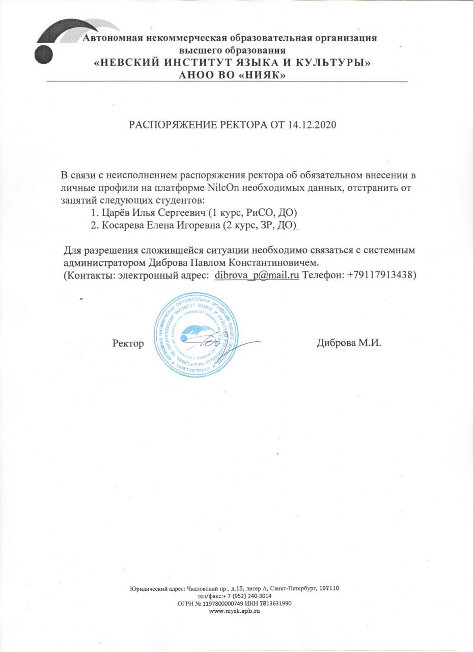 Распоряжение ректора от 14.12.2020 об отстранении от занятий