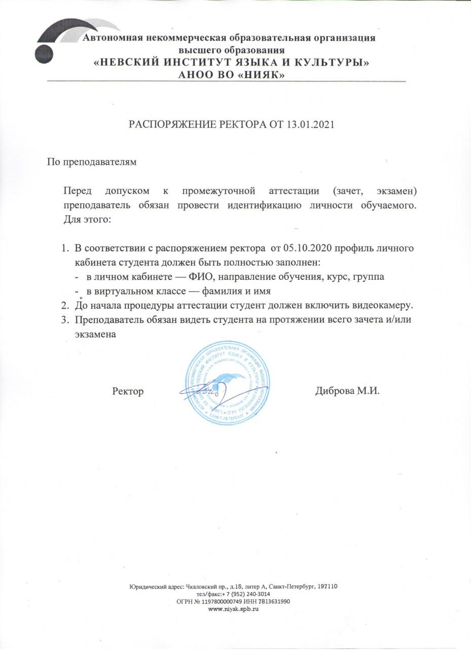 Распоряжение ректора от 13.01.2021