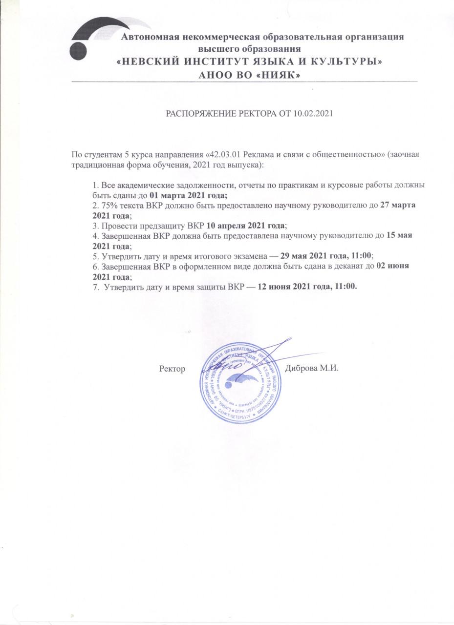 Распоряжение ректора по выпускному курсу РИСО ЗТ