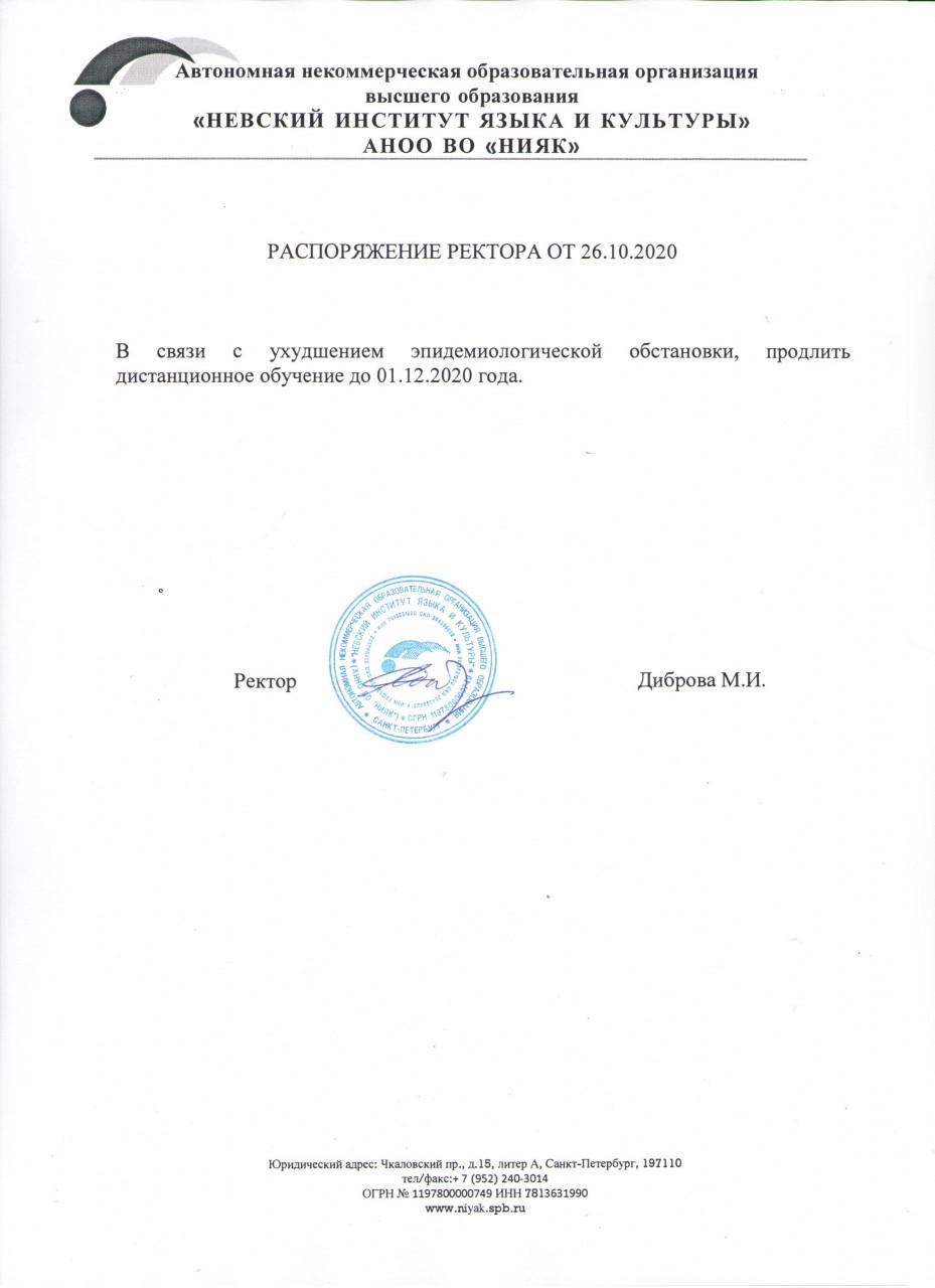 Продление дистанционного обучения до 01.12.2020