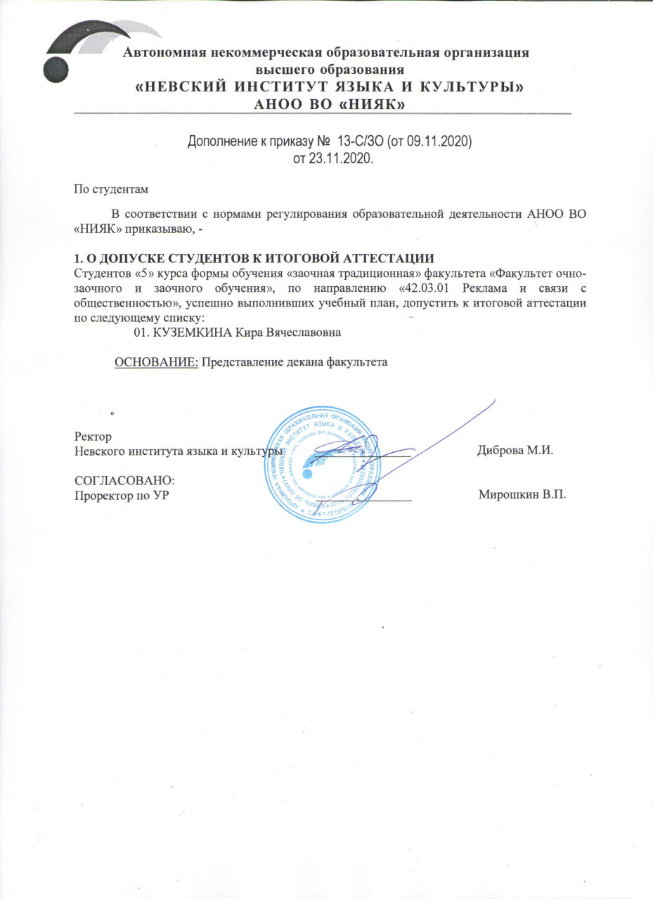 Доп. к приказу о допуске к итоговой аттестации