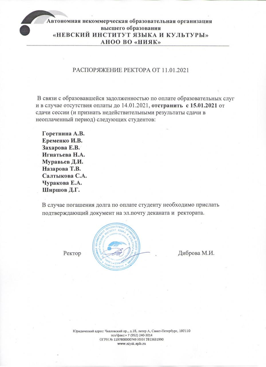 Распоряжение ректора об отстранении от занятий