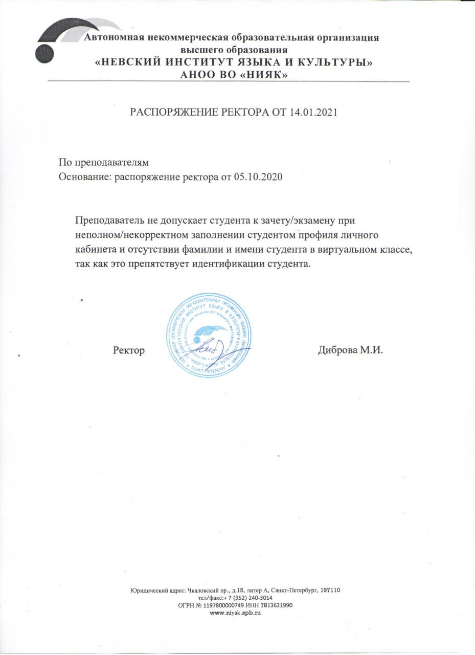 Распоряжение ректора от 14.01.2021