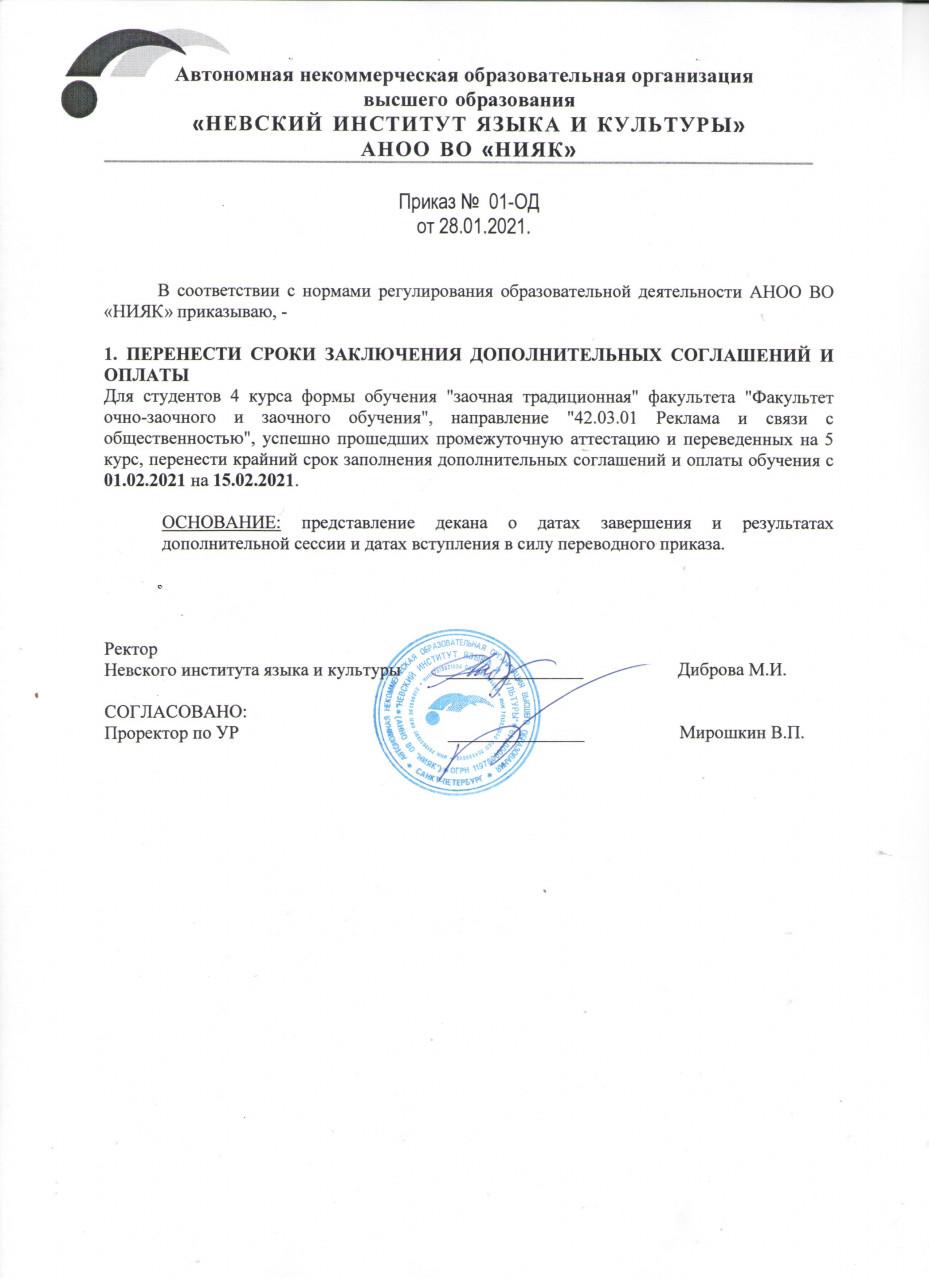 Перенос сроков заключения дополнительных соглашений и оплаты обучения студентов 4 курса РИСО ЗТ