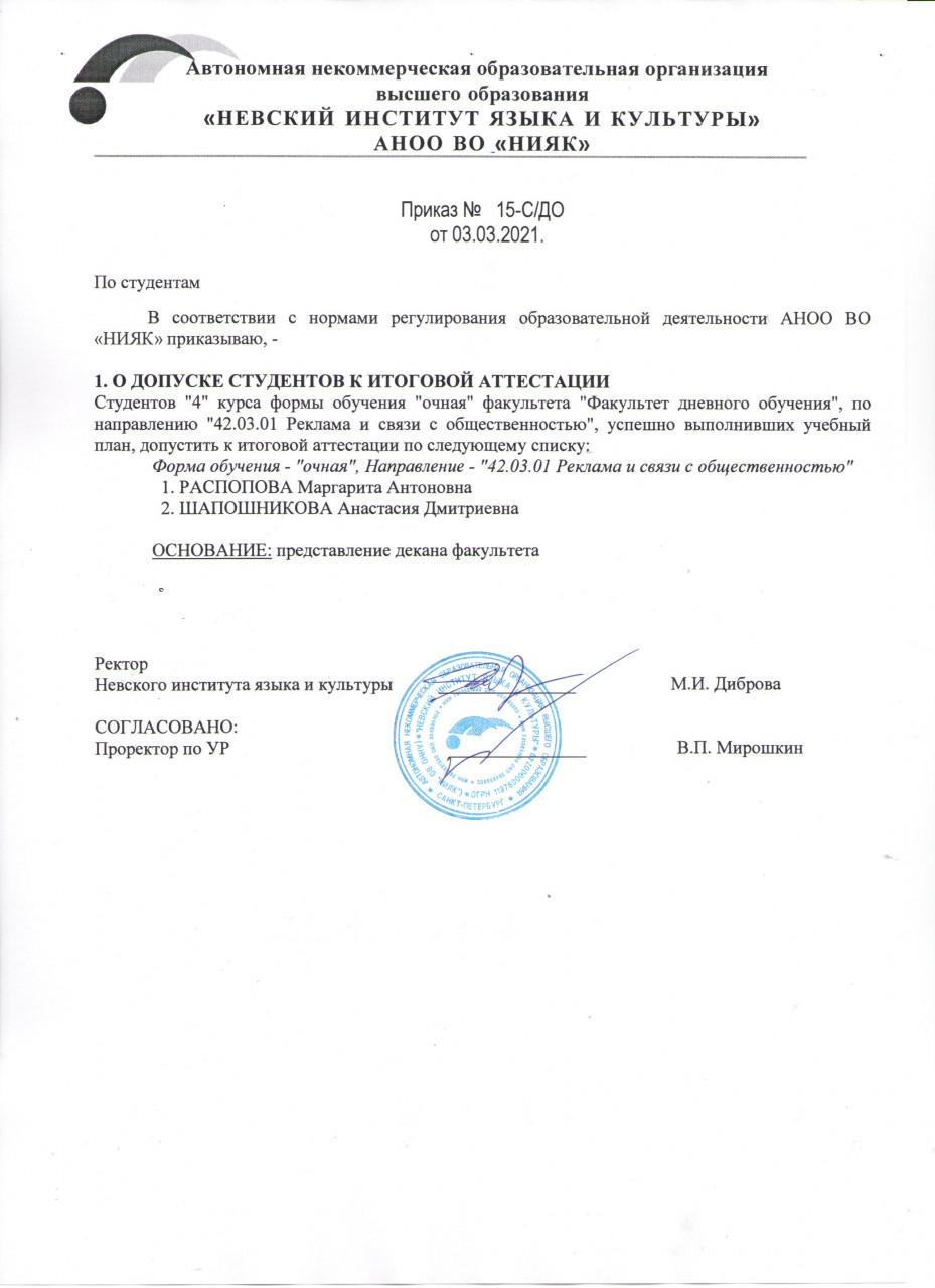 Приказ о допуске студентов РИСО 4ДО к итоговой аттестации