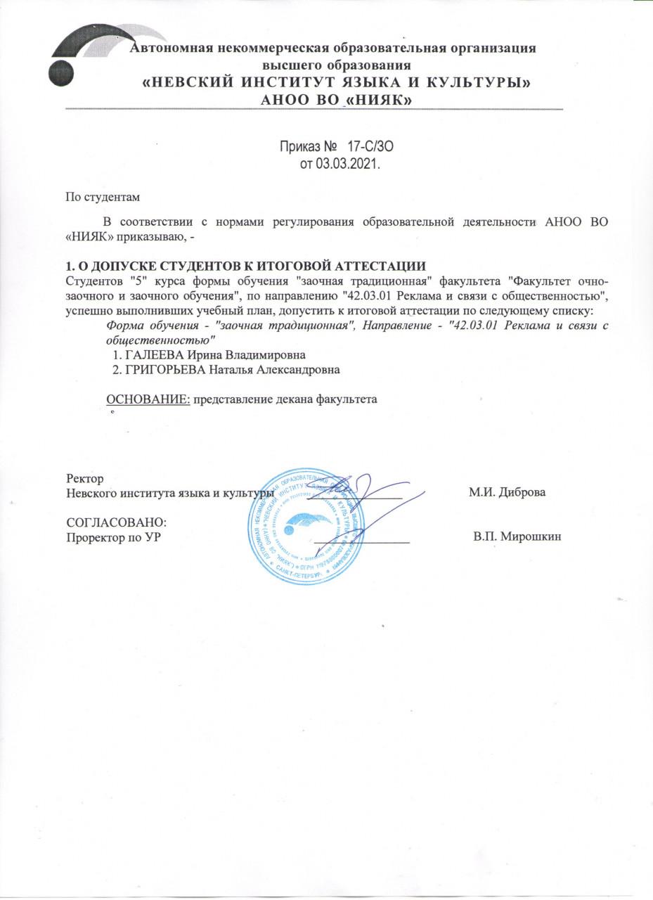 Приказ о допуске студентов РИСО 5ЗТ к итоговой аттестации