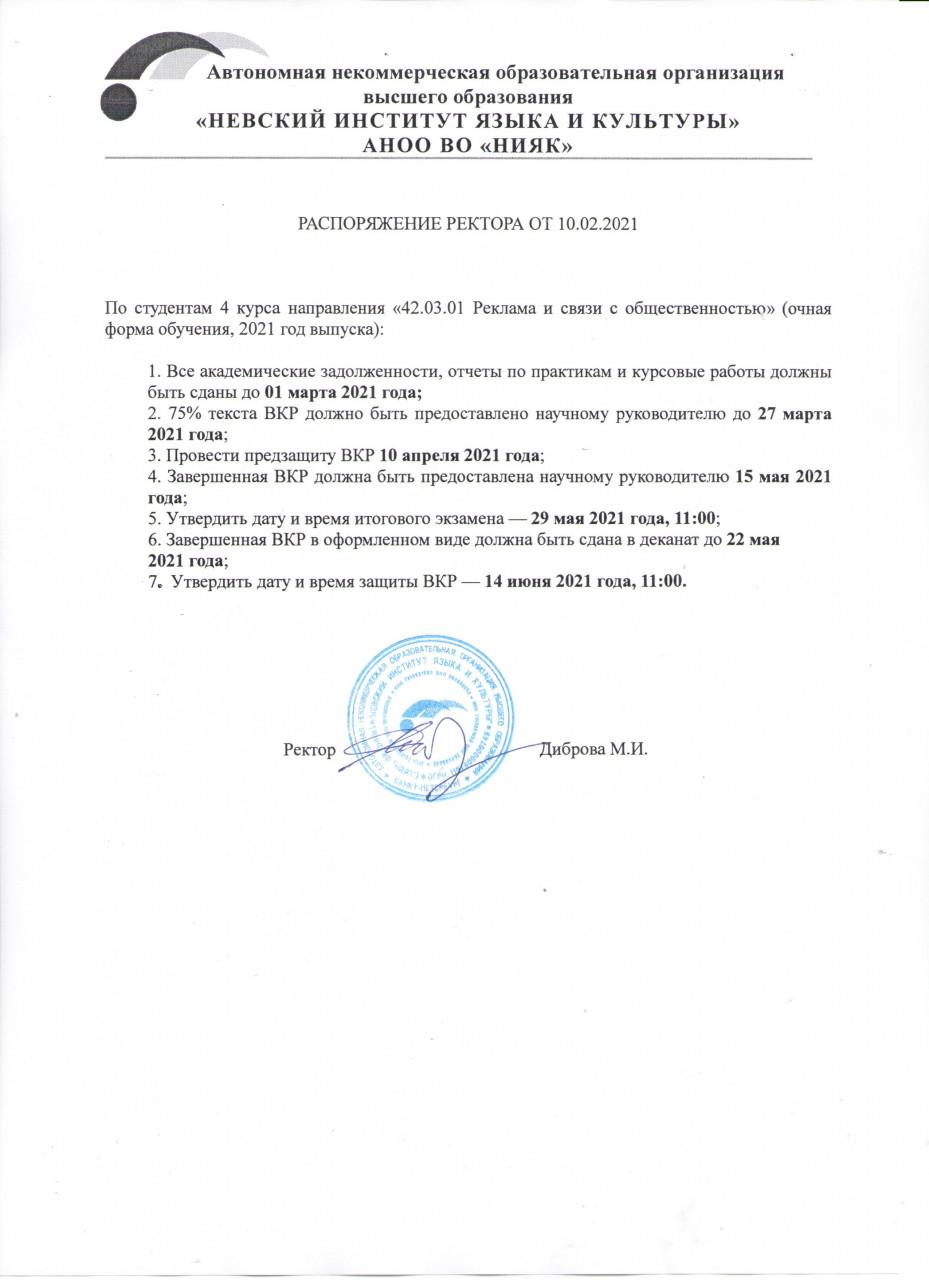 Напоминаем студентам РИСО 4ДО о распоряжении ректора от 10.02.2021