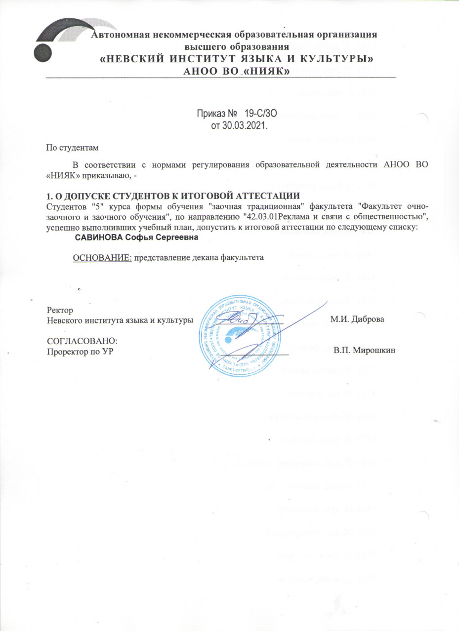 Приказ от 30.03.2021 о допуске к ИА