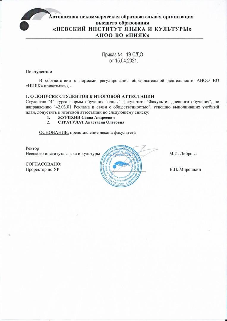Допуск к ИА от 15.04.2021 (РИСО 4ДО)