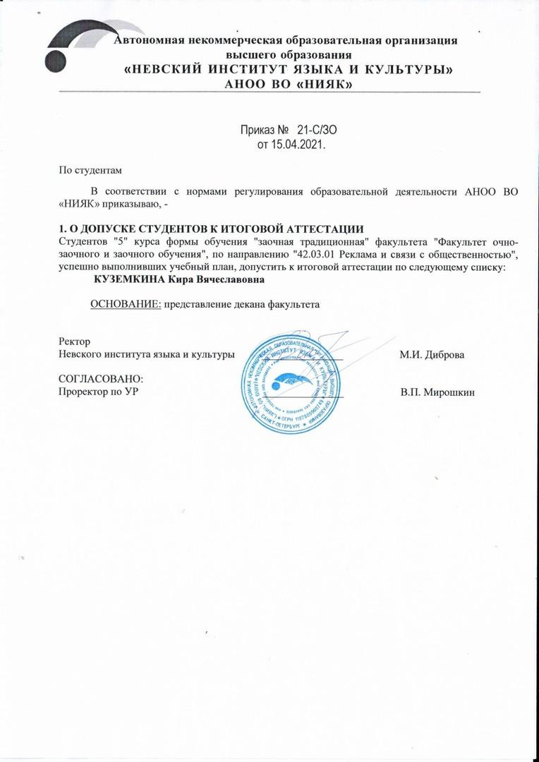Допуск к ИА от 15.04.2021 (РИСО 5ЗТ)
